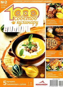 Читать онлайн журнал<br>1000 советов кулинару (№2  2016)<br>или скачать журнал бесплатно