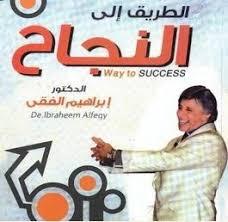 تحميل كتب دكتور إبراهيم الفقى