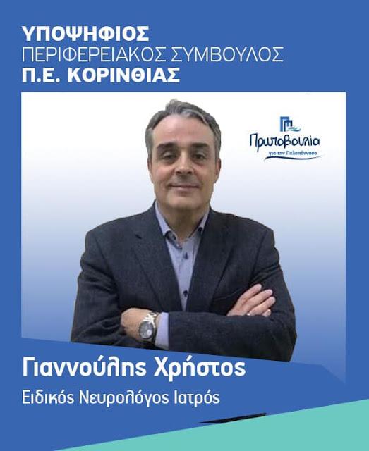 Ο Ιατρός Χρήστος Γιαννούλης υποψήφιος με τον Παναγιώτη Νίκα στην Κορινθία