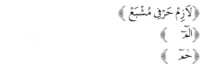 Contoh Mad Lazim Harfi Musyba