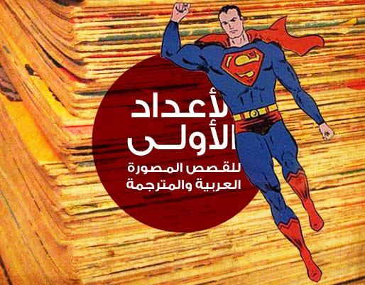 الأعداد الأولى للقصص المصورة العربية والمترجمة