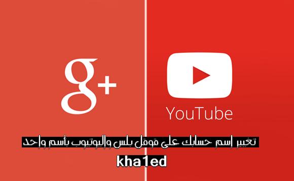 اسم واحد لقوقل بلس واليوتيوب