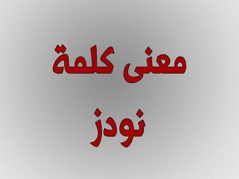 معنى كلمة نودز بالعربي مع صور نودز