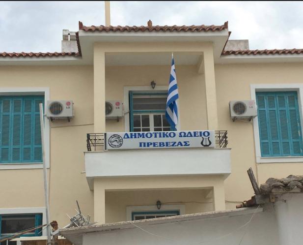 Πρέβεζα: Ξεκίνησαν οι εγγραφές στο δημοτικό ωδείο Πρέβεζας