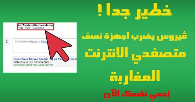 شاهد الدليل بنفسك !! ڤيروس ضرب اجهزة نصف  متصفحي الانترنت المغاربة  وهناك إحتمالية ان يكون جهازك به الڤيروس قم بحذفه الآن !!