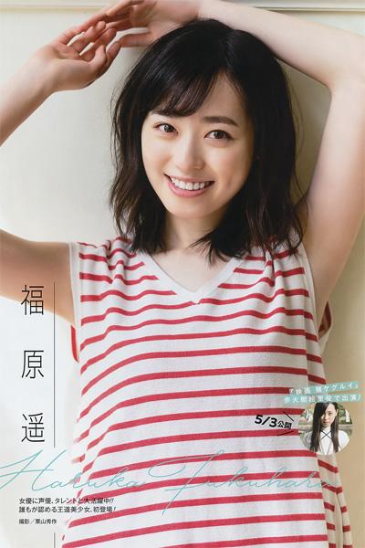 Haruka Fukuhara 福原遥, Young Gangan 2019 No.09 (ヤングガンガン 2019年9号)