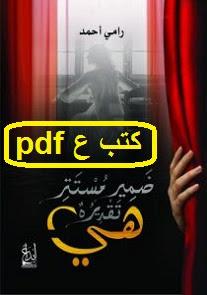تحميل رواية ضمير مستتر تقديره هي pdf رامي أحمد