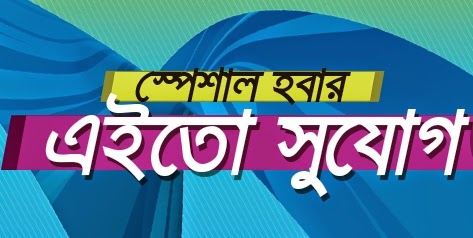 Grameenphone-Get-Special-Number!-Get-Special-Be-Special!