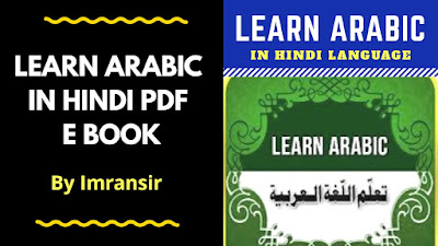 Learn Arabic in Hindi PDF E Book