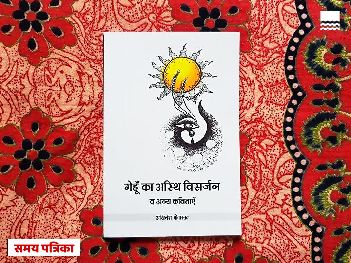 akhilesh shrivastava bodhi prakashan book