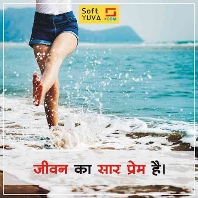 Best Love Thoughts in Hindi Images प्यार पर सर्वश्रेष्ठ सुविचार, अनमोल वचन