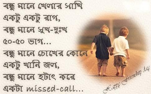 bangla friendship sms 140 bangla friendship sms kobita