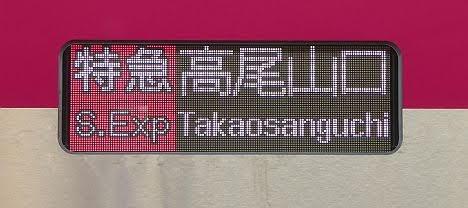 京王電鉄 特急 高尾山口行き9 5000系