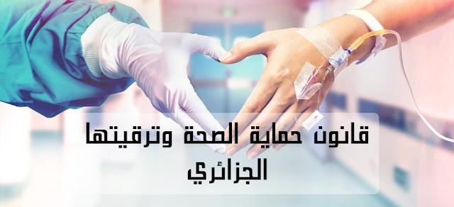 تحميل ، قانون ، حماية ، الصحة ، وتريقتها ، الجزائري ، PDF