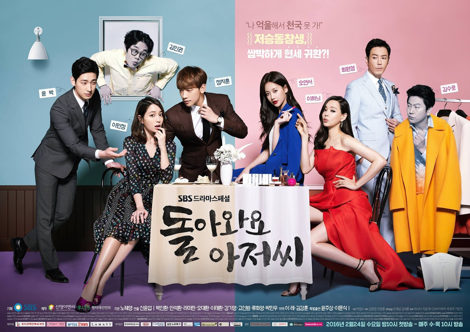 回來吧大叔 Please Come Back Mister 線上看