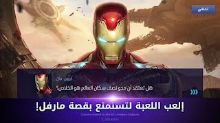 تهكير لعبة marvel future fight