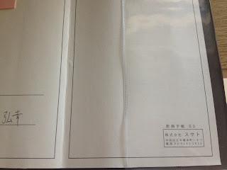 教務手帳に名簿を貼付ける簡単な設定方法