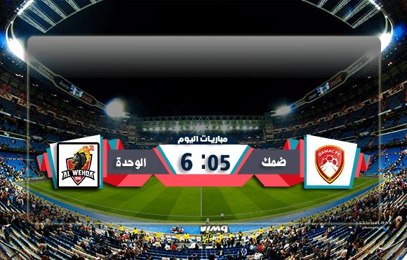 مشاهدة مباراة ضمك ضد الوحدة بث مباشر-alwehda-vs-damac  الوحدة ضد ضمك  يلا شوت