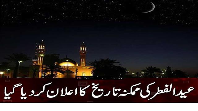 Eid ul Fitr in 2019 Exact dates Announced