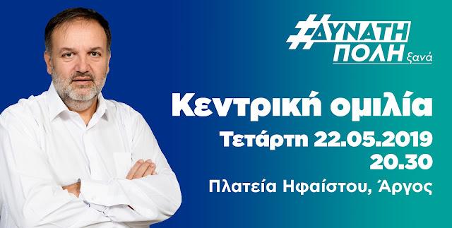 Την Τετάρτη 22 Μαΐου στο Άργος η κεντρική ομιλία του Τάσσου Χειβιδόπουλου