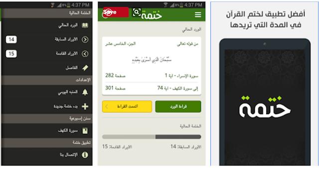 تطبيق ختمة Khatmah