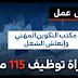 مباراة توظيف 115 منصبا بمكتب التكوين المهني وإنعاش الشغل