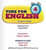 تحميل كتاب اللغة الانجليزية للصف الرابع الابتدائى الترم الثانى