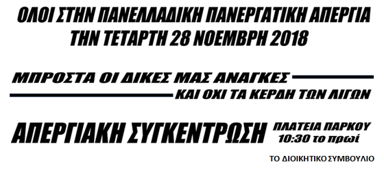 ΣΩΜΑΤΕΙΟ ΕΡΓΑΖΟΜΕΝΩΝ ΠΑΚΟ Α.Ε.