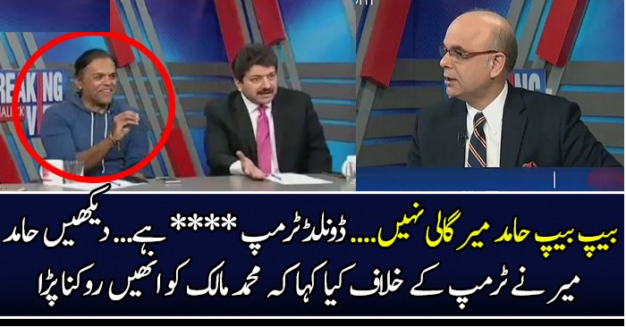 See What Hamid Mir Said About Donald Trump