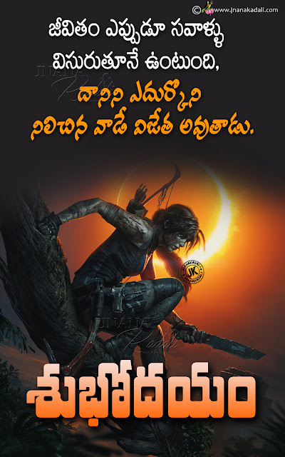 famous good morning messages in telugu, telugu online good morning messages
