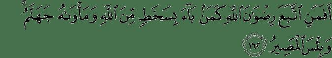Surat Ali Imran Ayat 162