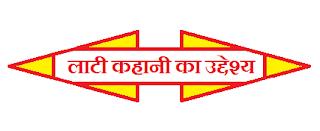 lati-kahani-ka-uddeshya