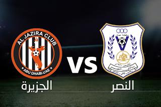 مباشر مشاهدة مباراة النصر العماني و الجزيرة 14-9-2019 بث مباشر في البطولة العربية للاندية يوتيوب بدون تقطيع
