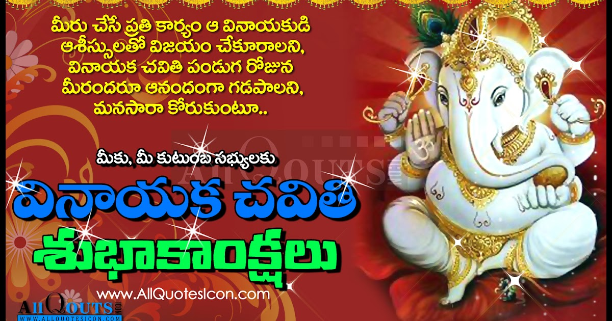 Happy vinayaka chavithi greetings and quotes in telugu hindu happy vinayaka chavithi greetings and quotes in telugu hindu festival wishes in telugu allquotesicon telugu quotes tamil quotes hindi quotes m4hsunfo
