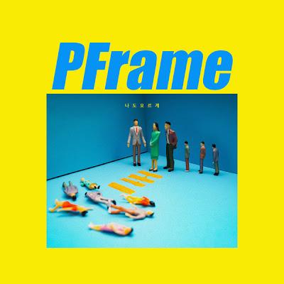 Pframe (피프레임) - 나도모르게.mp3