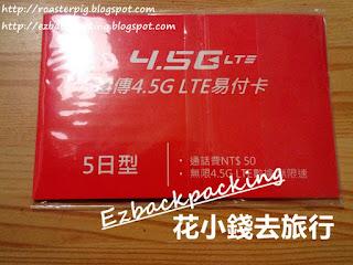 背包豬測評心得: 台灣上網卡4.5G