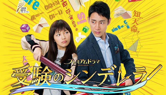 Download Dorama Jepang Juken no Cinderella Batch Subtitle Indonesia