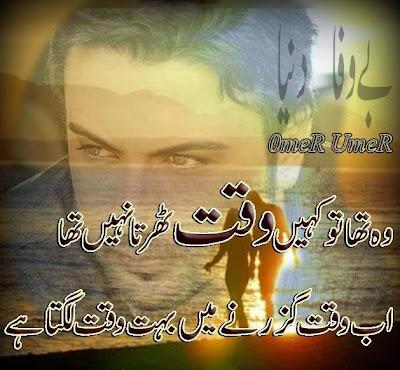 Sad Poetry   Sad Urdu poetry 2 lines   Latest Urdu poetry images   Poetry Urdu   Urdu Poetry World,Best Dard Shayari,Pyar Ka Dard Shayari,Dard Bhari Shayari In Hindi,sms poetry,Urdu sms Poetry