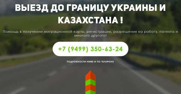 Въезд выезд на Украину и Казахстан из Москвы