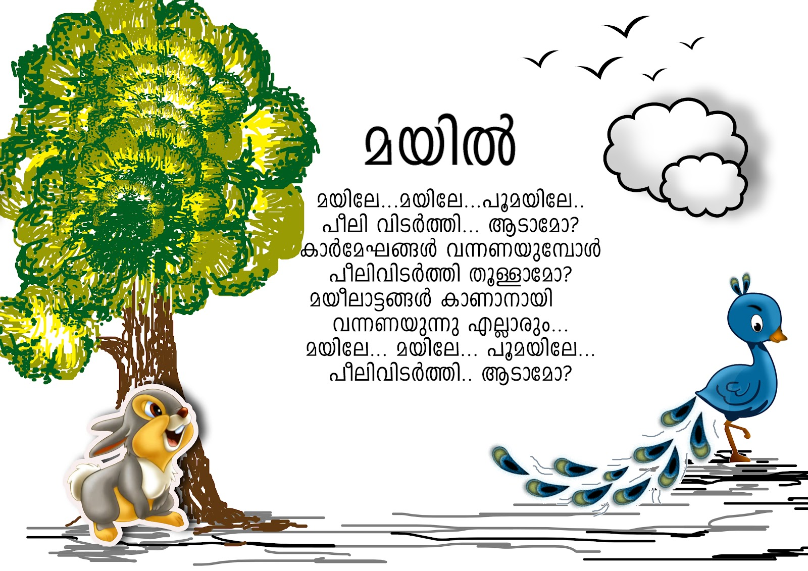 Story For Kids In Malayalam