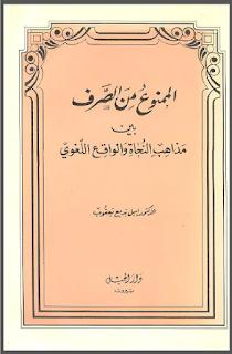 تحميل كتاب الممنوع من الصرف بين مذاهب النحاة والواقع اللغوي pdf إميل بديع يعقوب