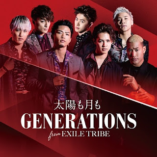 GENERATIONS-from-EXILE-TRIBE-太陽も月も-歌詞