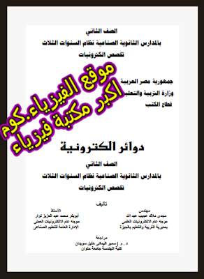 كتاب اساسيات الدوائر الالكترونية pdf