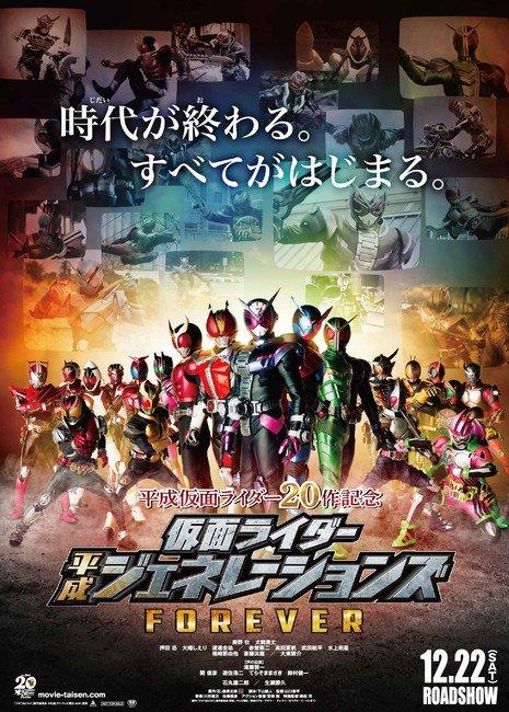 Kamen Rider Heisei Generations FOREVER Film perlihatkan Kamen Rider Heisei-Era