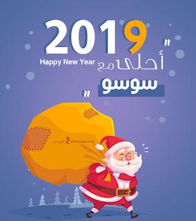 2019 احلى مع سوسو