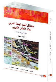 مشاكل تعلم الخط العربي عند الطفل المغربي