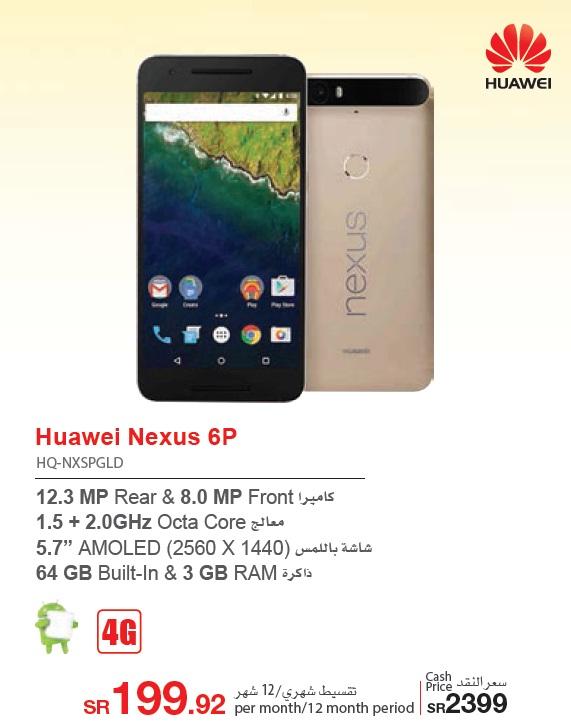سعر جوال Huawei Nexus 6P فى عروض مكتبة جرير اليوم