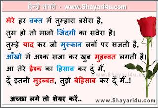 मेरे हर वक्त में - Love Shayari in Hindi