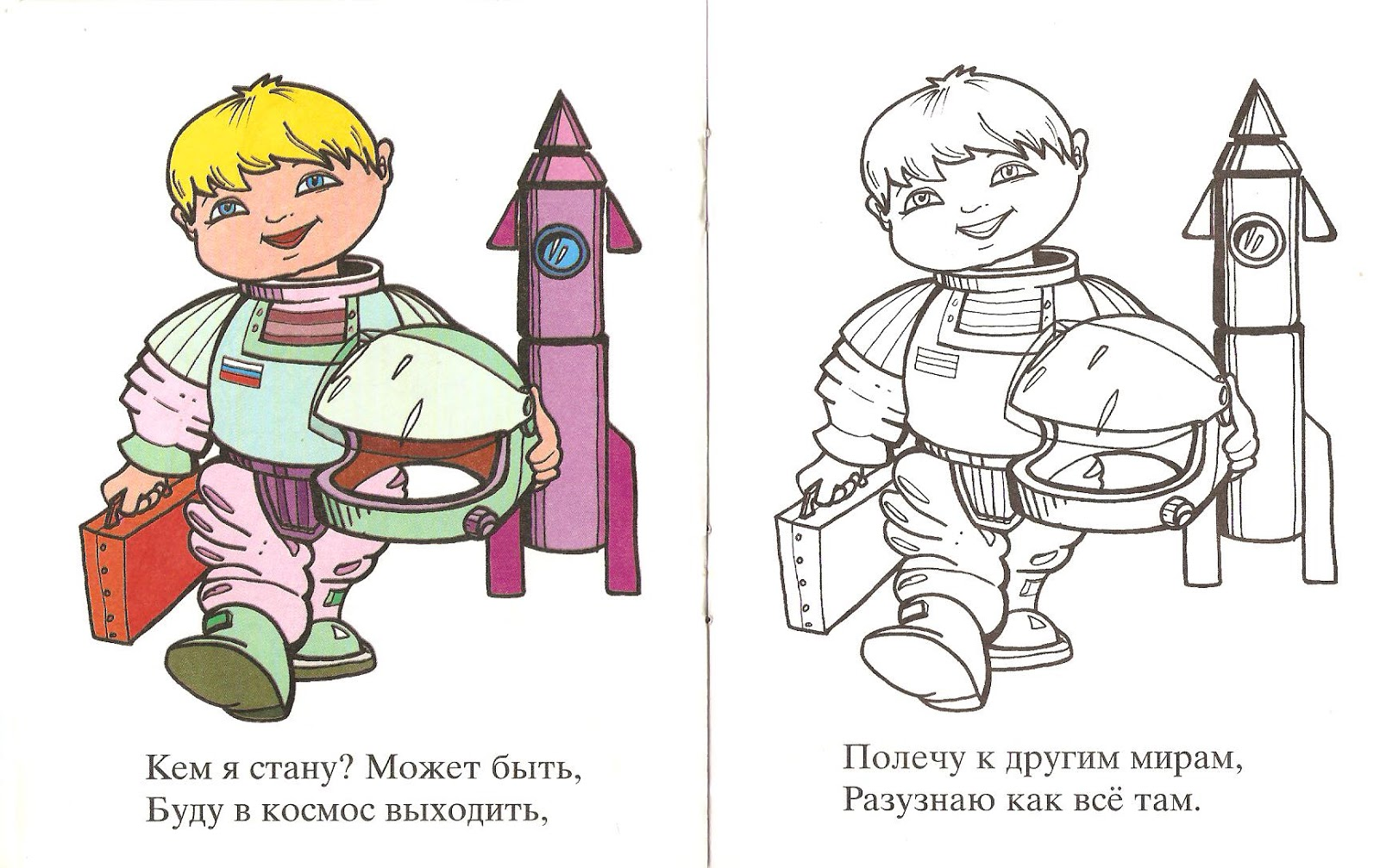 Играем до школы: Раскраска для детей со стихами о профессиях