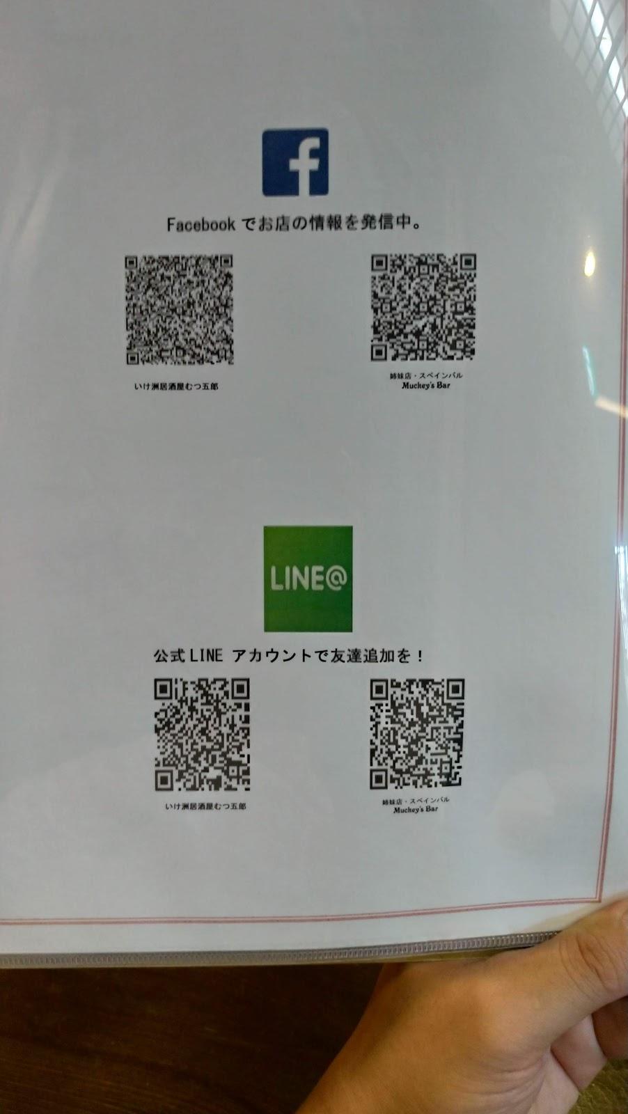 いけ洲居酒屋 むつ五郎 facebook LINE@